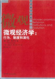 Microeconomics - chinese